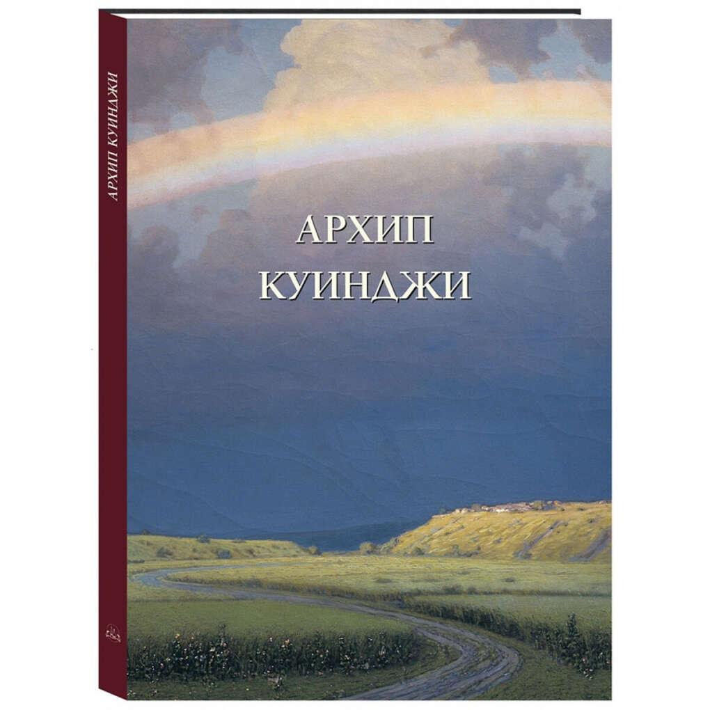 Архип Куинджи. Русская традиция. Альбом