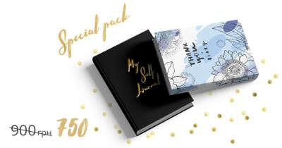 Новогодний набор: Thank You Diary и My Self Journal