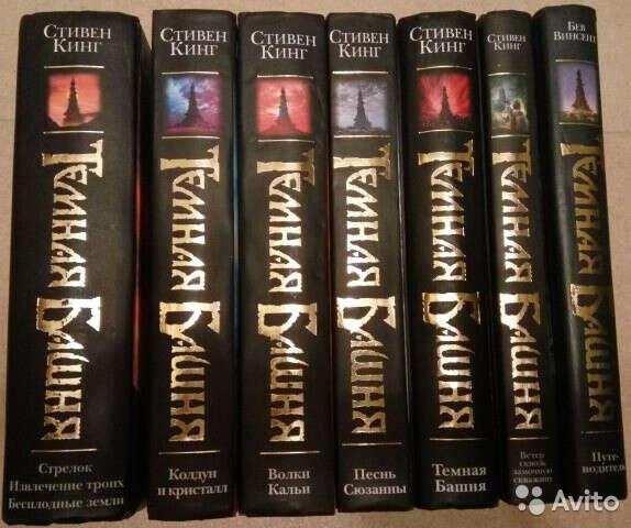 """Стивен Кинг, цикл книг """"Темная Башня"""""""