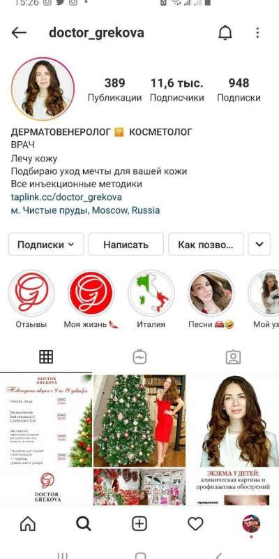 Сертификат к косметологу Доктор Грекова