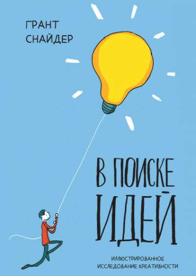 В поиске идей