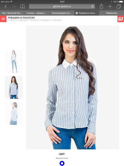 Рубашку в полоску