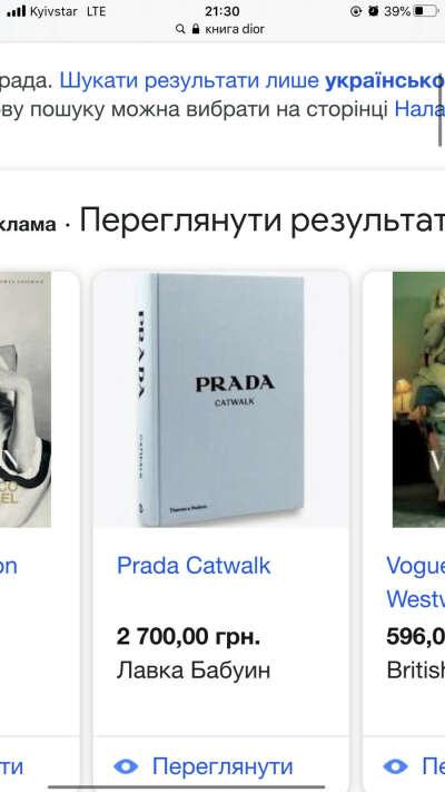 Книга Prada