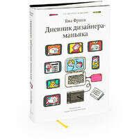Дневник дизайнера-маньяка (четвертое издание)