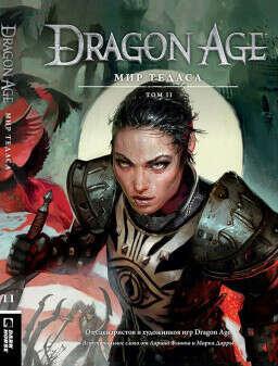 Энциклопедия Dragon Age. Мир Тедаса. Энциклопедия. Том 2