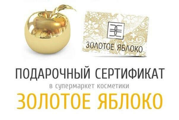 Подарочный сертефикат в Золотое Яблоко