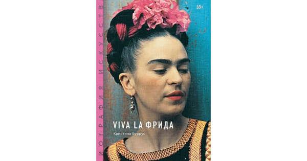 Книга Биография искусства. Viva la Фрида - купить в книжном интернет-магазине по цене 809.2 руб | Podpisnie.ru