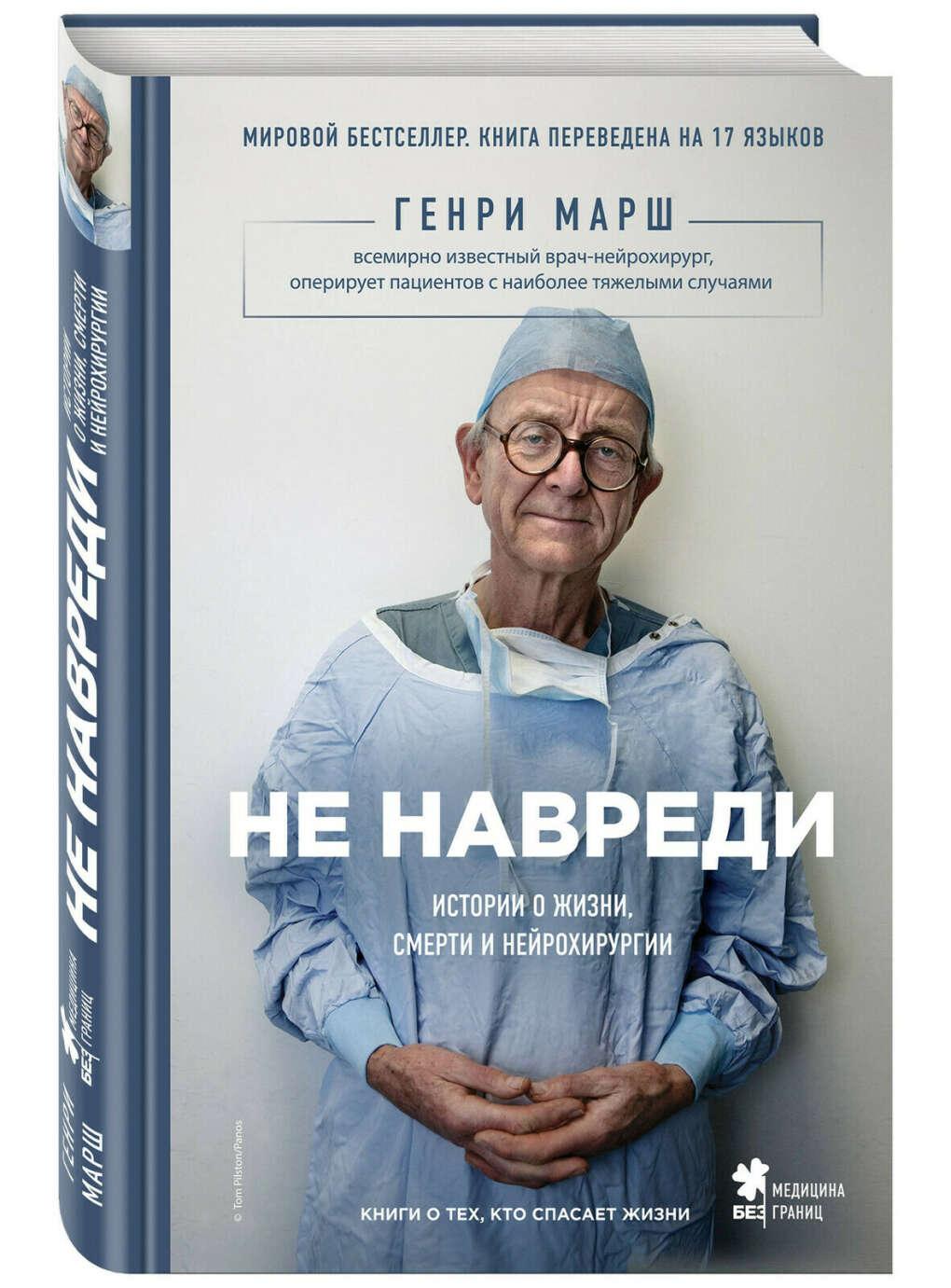 Не навреди. Истории о жизни, смерти и нейрохирургии / Do No Harm: Stories of Life, Death and Brain Surgery | Марш Генри