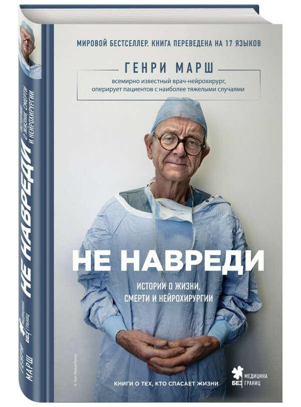 Не навреди. Истории о жизни, смерти и нейрохирургии / Do No Harm: Stories of Life, Death and Brain Surgery   Марш Генри