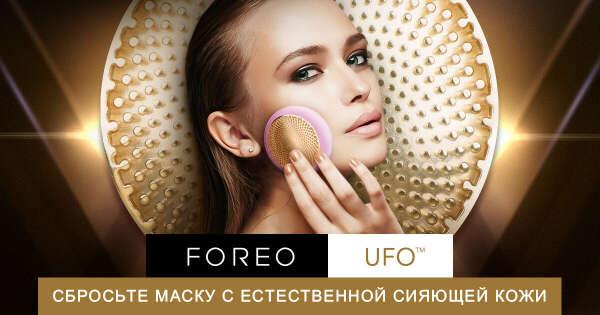 UFO foreo