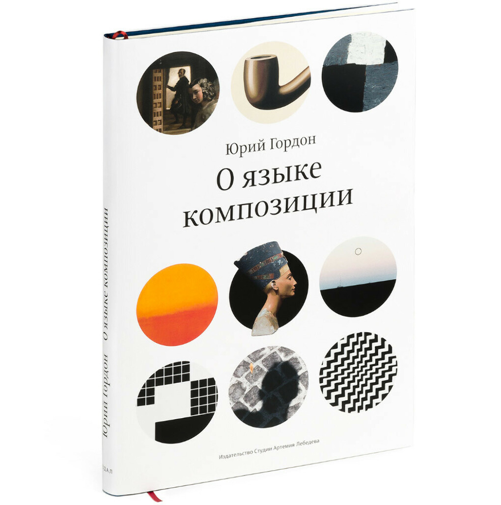 О языке композиции   Гордон Юрий