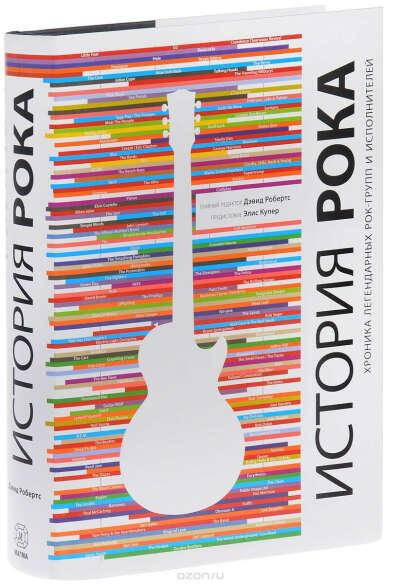 История рока. Хроника легендарных рок-групп и исполнителей