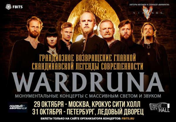 Концерт Wardruna