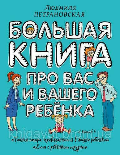 Людмила Петрановская Большая книга про вас и вашего ребенка - 2 книги в 1
