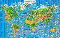Детская карта мира (ламинированная)