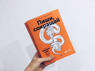 Пиши, сокращай: как создавать сильный текст Максим Ильяхов, Людмила Сарычева