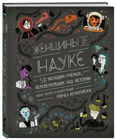 Книга Женщины в науке: 50 женщин, изменивших мир (подарочное издание) | Игнатовски Рэйчел