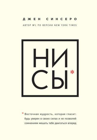 "Книга ""Нисы"""