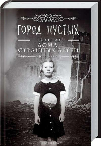 """Книга """"Город Пустых. Побег из дома странных детей"""""""