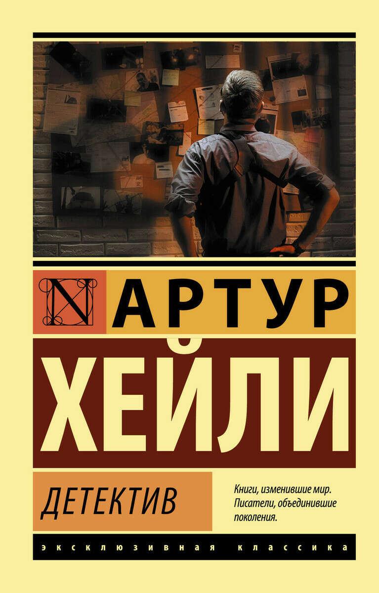 «Детектив», Артур Хейли