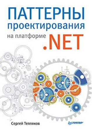 Паттерны проектирования на платформе .NET