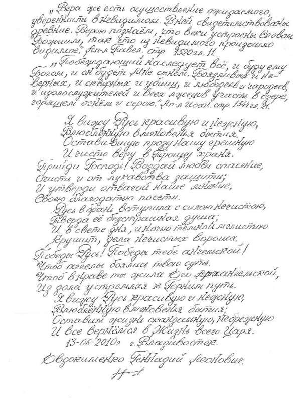 Хочу красивый подчерк