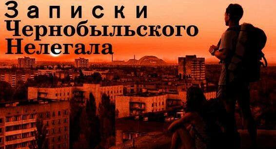 книга записки чернобыльского нелегала