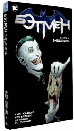 Комикс Бэтмен: Эндшпиль. Книга 6