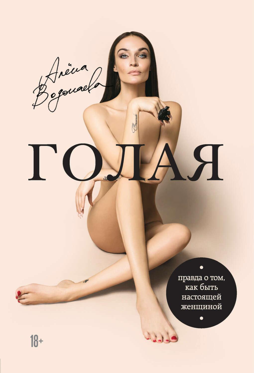 """Книга """"Голая"""" от Алёны Водонаевой"""