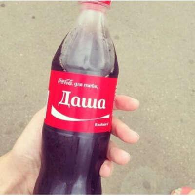 Хочу кока-колу со своим именем
