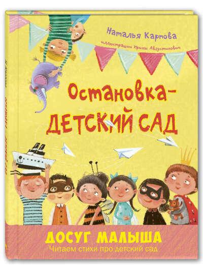Остановка - детский сад, Энас-Книга
