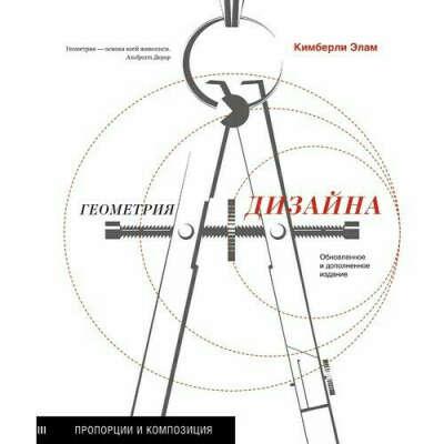 Книга «Геометрия дизайна. Пропорции и композиция»