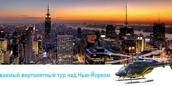 Полет на вертолёте над Нью-Йорком
