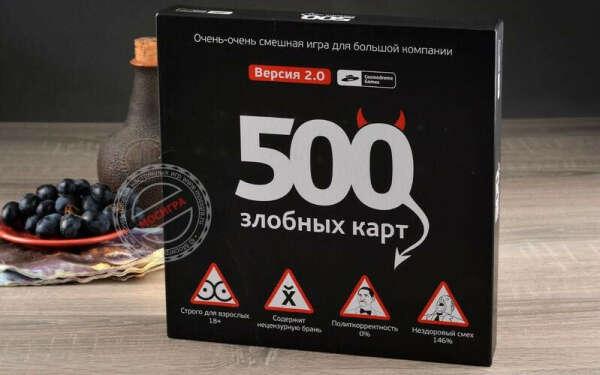 500 злобных карт 2.0