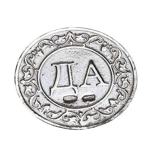 "Серебряная монета ""Да или Нет"""