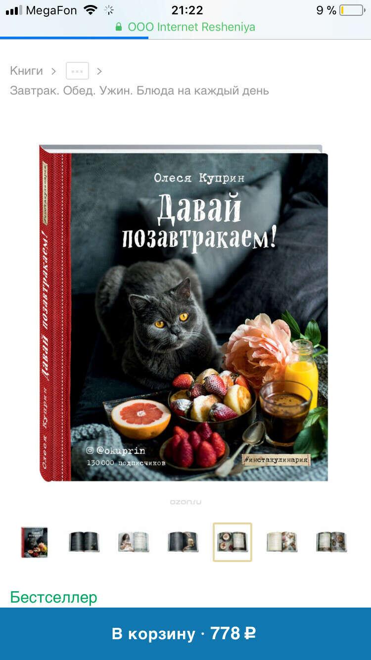 Книга «Давай позавтракаем!»