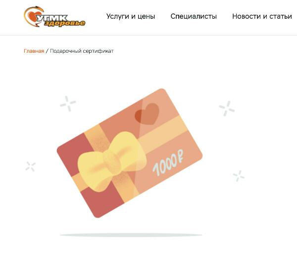 Сертификат УГМК Клиника
