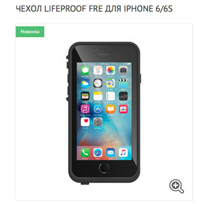 Чехол Lifeproof Fre для iPhone 6/6s