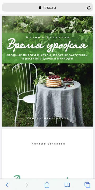 Книгу Время урожая Наташа Сеченова