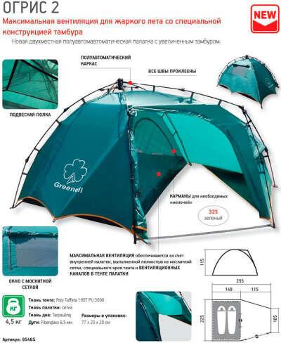 Хочу двухместную палатку с тамбуром)))
