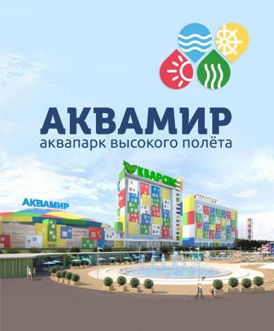 "Поездка в Новосибирский аквапарк ""Аквамир"""