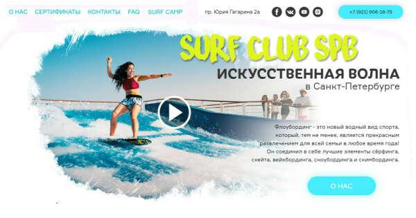 Сертификат в surfclubspb