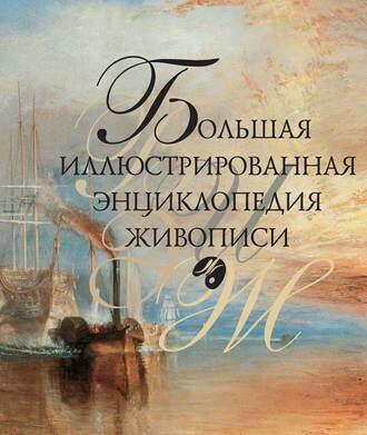 иллюстрированную книгу по истории живописи