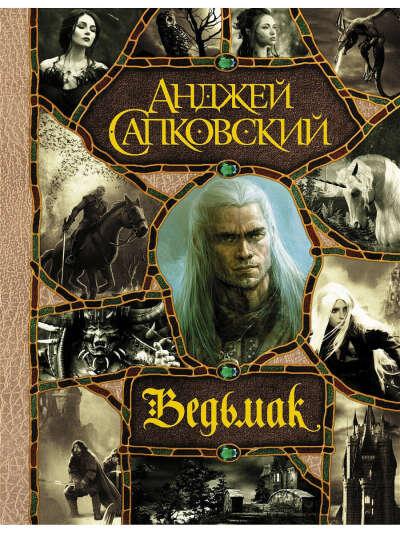 Ведьмак (все романы цикла в одном томе)