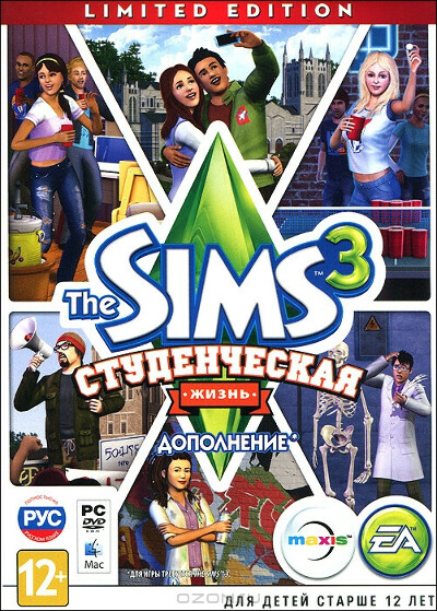 The Sims 3: Студенческая жизнь. Limited Edition