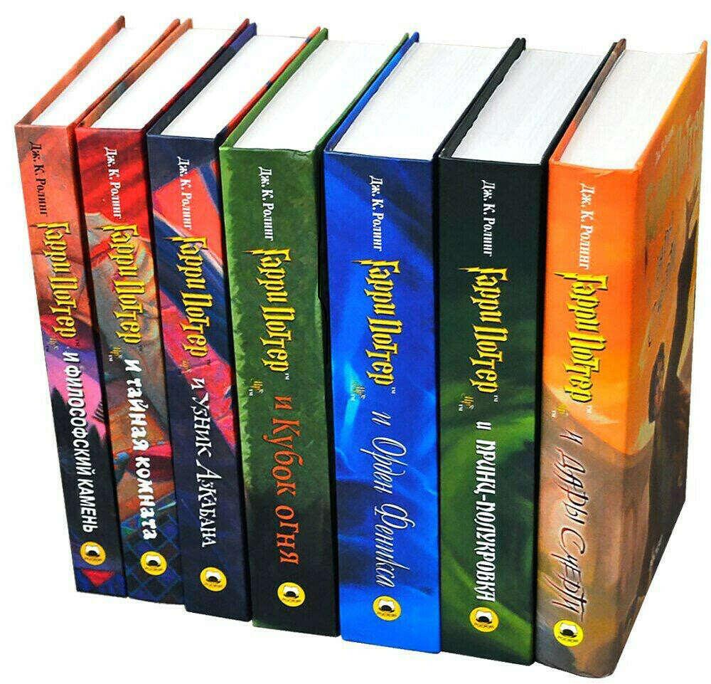 Гарри Поттер (комплект из 7 книг) Росмэн