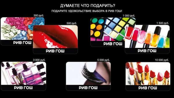 Сертификаты РИВ ГОШ | РИВ ГОШ - сеть магазинов косметики и парфюмерии