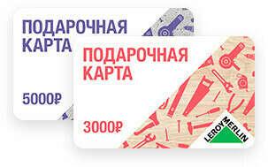 Сертификат Леруа Мерлен