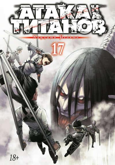 Атака на титанов. Книга 17.