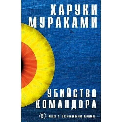 Убийство Командора. Книга 1. Возникновение замысла, автор Харуки Мураками
